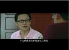 预防职务犯罪微电影4